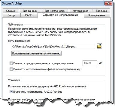 Arcgis инструкция по использованию - фото 2