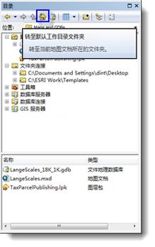 存放 ArcMap 文档的 Home 文件夹