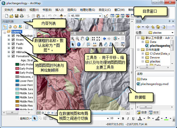 ArcMap 中的数据框