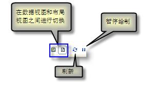 在数据视图和布局视图之间进行切换